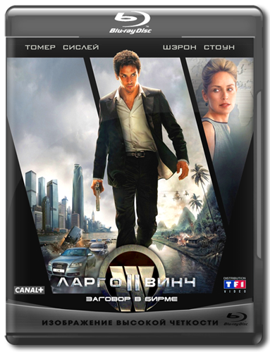 Ларго Винч 2: Заговор в Бирме / Largo Winch 2 (2011/BDRip) | 1080p