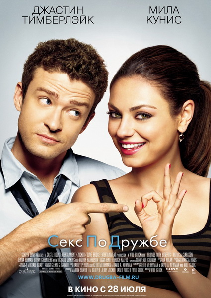 Секс по дружбе / Friends with Benefits (2011/DVD9) | Лицензия
