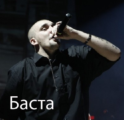 Баста - Баста Review (2010/ MP3)